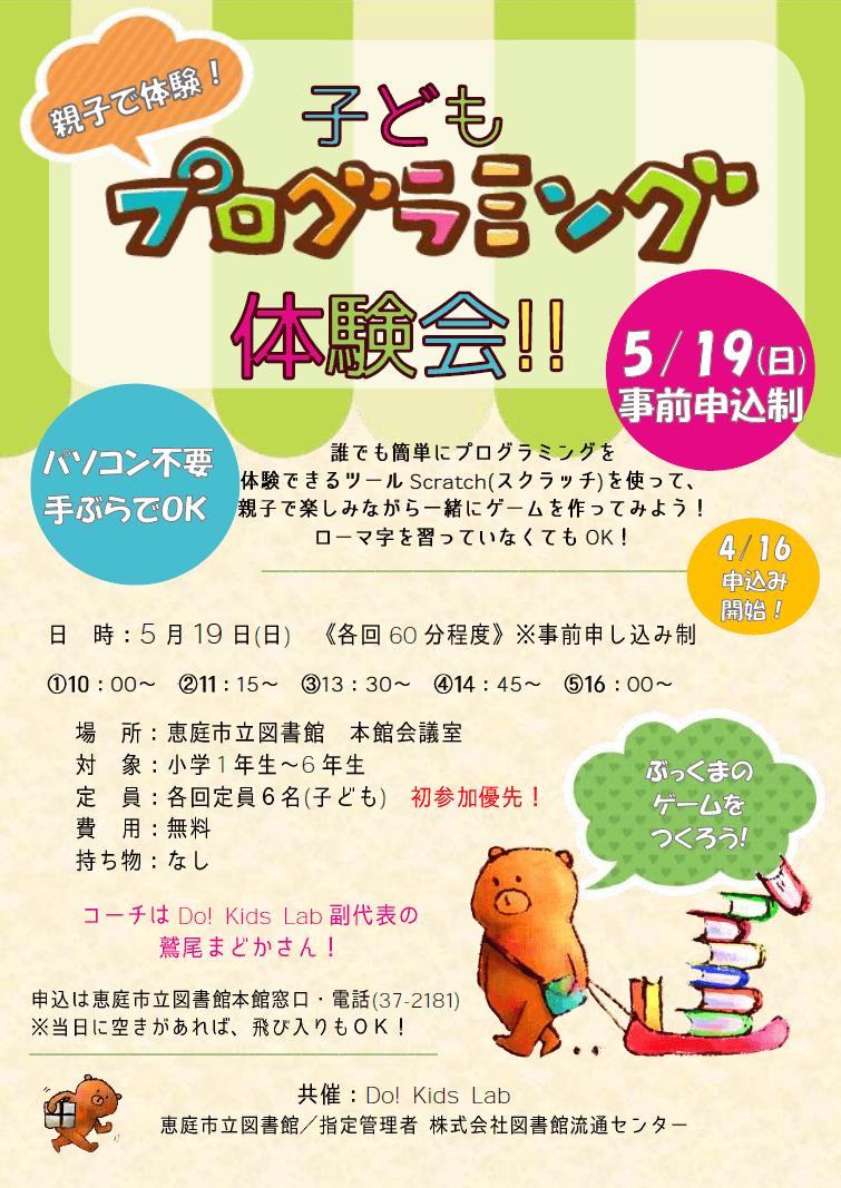 明日、図書館イベントです!!