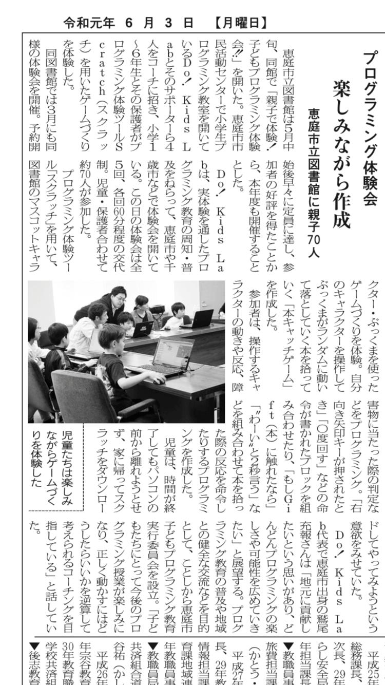 北海道通信社 日刊教育版に掲載いただきました!!