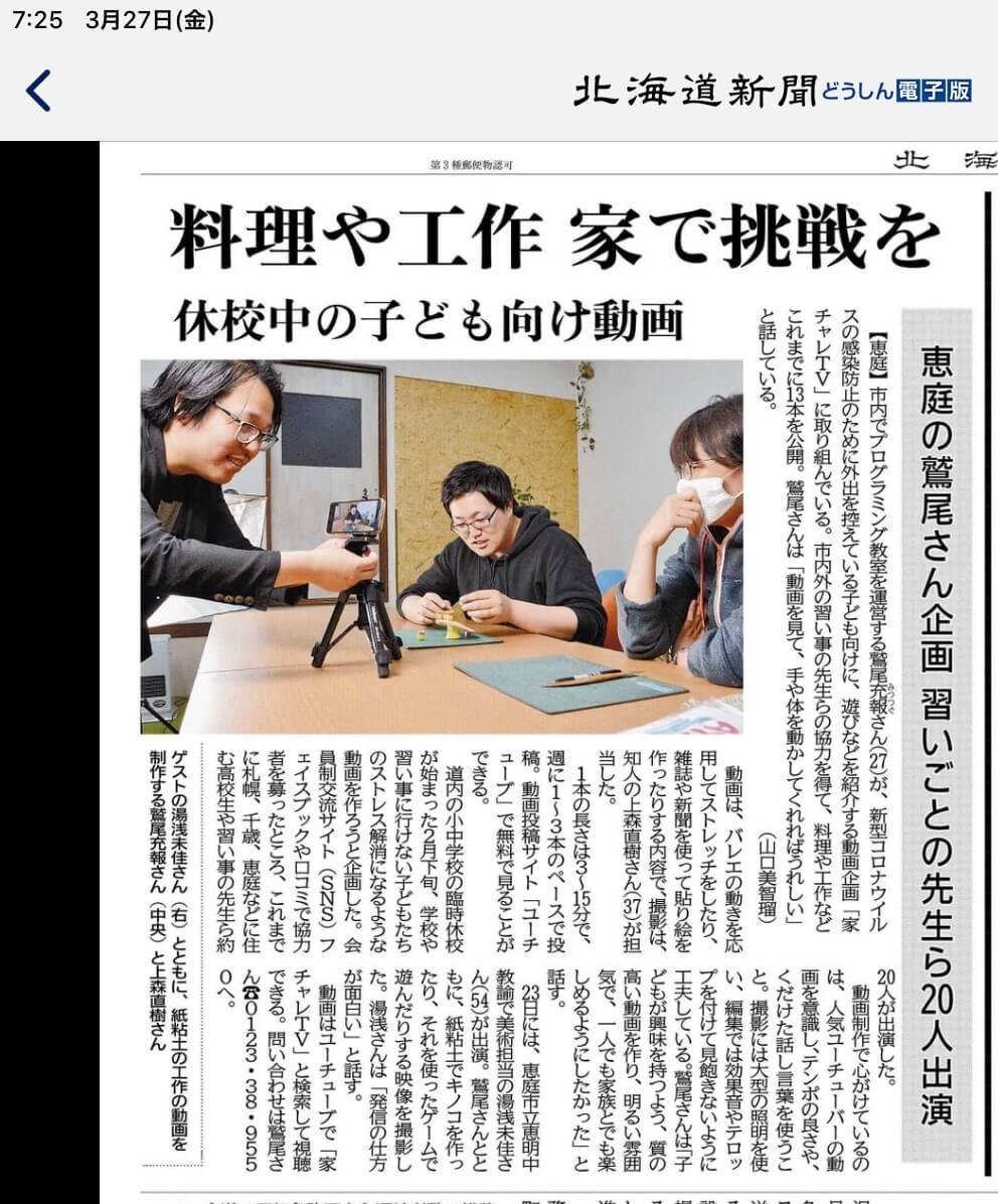 【家チャレTV】北海道新聞さんで取り上げられました!