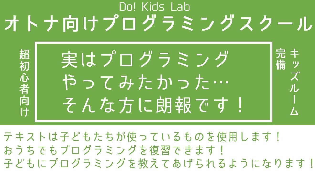 オトナプログラミング、新規募集受付中!!